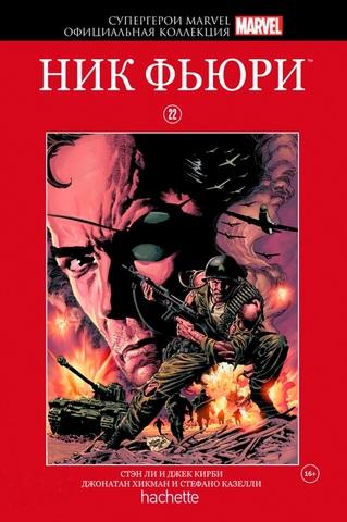 Официальная коллекция. Супергерои Marvel №22 Ник Фьюри