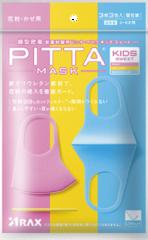 PITTA MASK KIDS SWEET , маска-респиратор детская 3 шт в упаковке (розовая, желтая. синяя)
