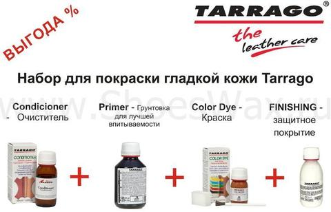 Набор для покраски гладкой кожи TARRAGO