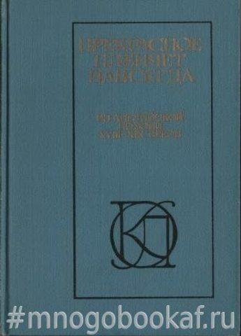 Прекрасное пленяет навсегда: Из английской поэзии XVIII- XIX веков