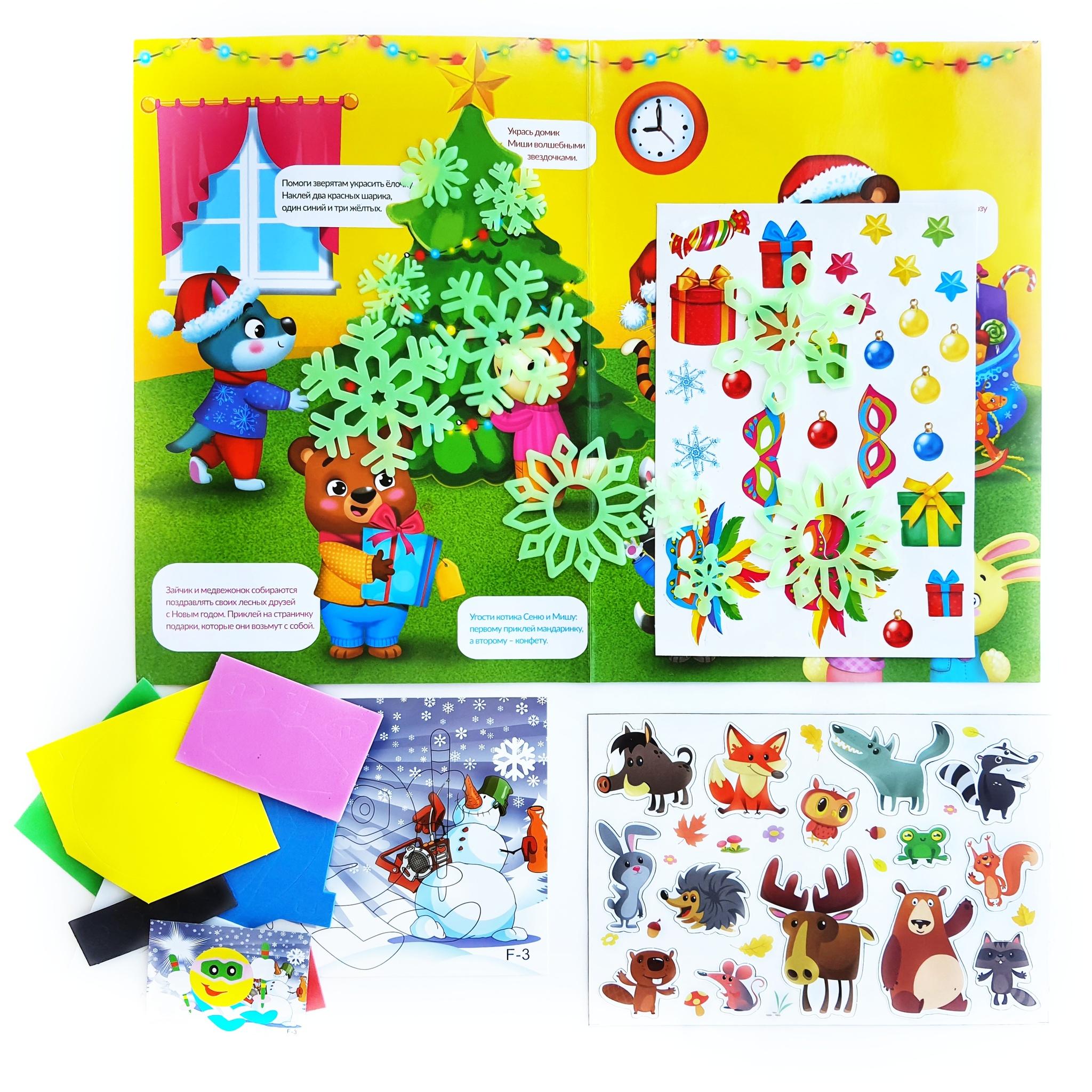Новогодний набор для детей до 4 лет