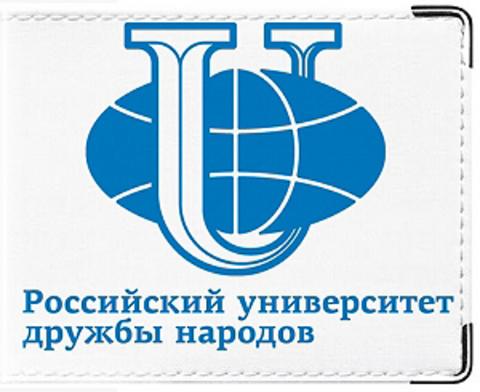 """Обложка для студенческого билета """"РУДН"""""""