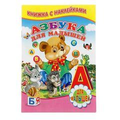 Книжки с наклейками (азбука, учим цифры и т.д.)
