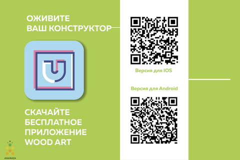 Единорог UNIT (UNIWOOD) - Деревянный конструктор с поддержкой дополненной реальности Wood Art.