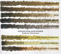 Пигмент для бровей Black brown (Темный Брюнет) от Алины Шаховой