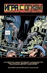 Бэтмен. Игра с огнем. Часть 3