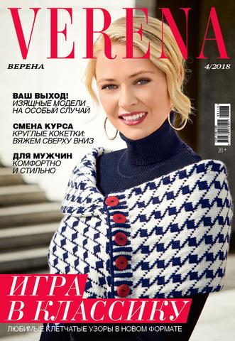 Журнал по вязанию Verena 4/2018