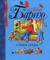 Стихи детям Библиотека детской классики