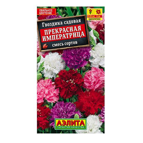 Гвоздика садовая Прекрасная императрица, смесь окрасок (Аэлита)