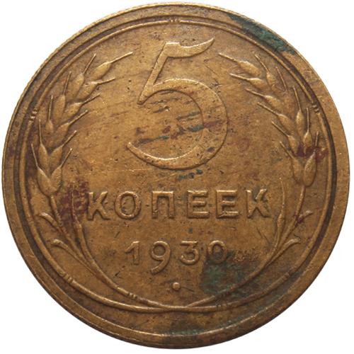 5 копеек 1930 года VF