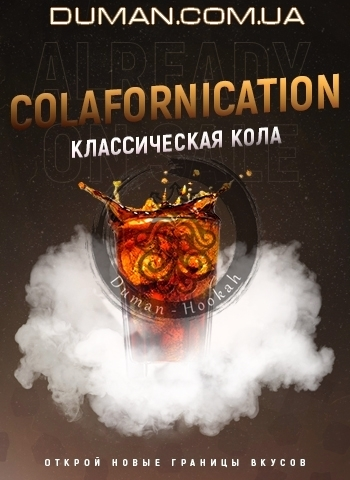 Табак 4:20 Colafornication (4:20 Кола)