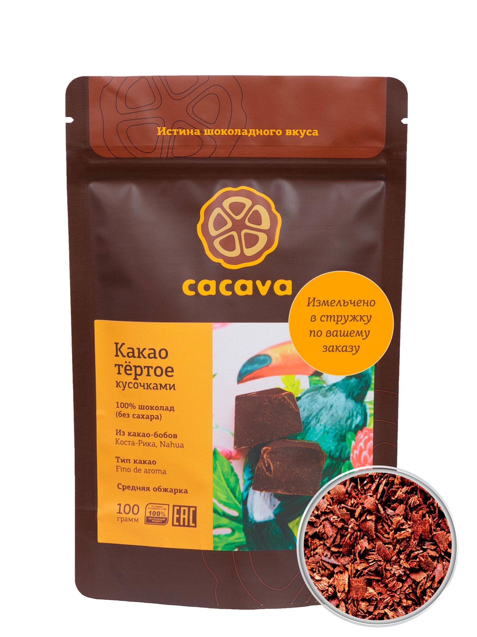 Какао тёртое в стружке (Коста-Рика), упаковка 100 грамм