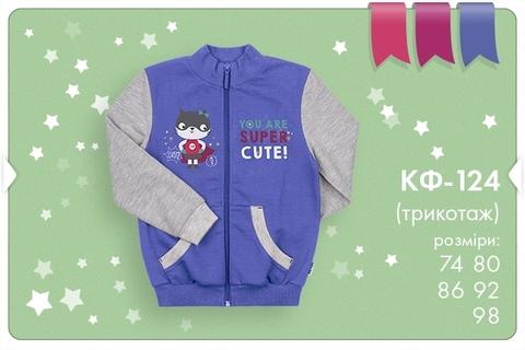 КФ124 Толстовка для девочки