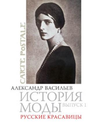 История моды: Русские красавицы. Кн. 1