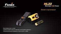 Налобный фонарь Fenix HL22 XP-E (R4) (зеленый, серый, желтый)