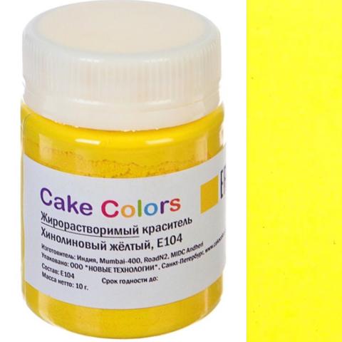 Краситель пищевой ЖИРОРАСТВОРИМЫЙ для шоколада Cake Colors ХИНОЛИНОВЫЙ ЖЕЛТЫЙ