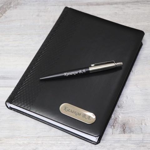 Набор с гравировкой: Ежедневник и  Шариковая ручка Parker Jotter Essential, Satin Black