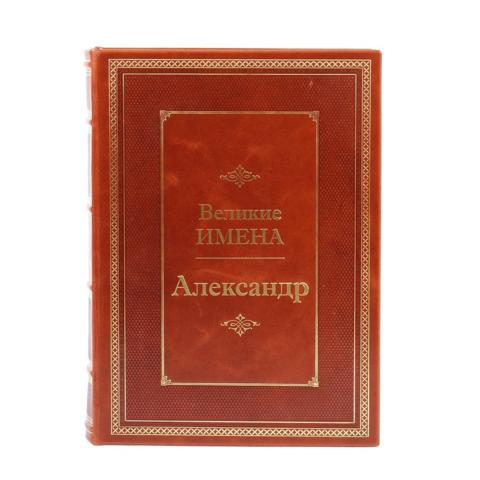 Серия книг «Великие имена»