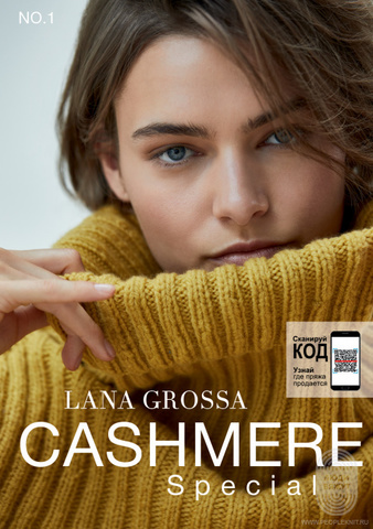 Журнал Lana Grossa: Cashmere special N.01