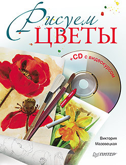 Рисуем цветы (+CD с видеокурсом)