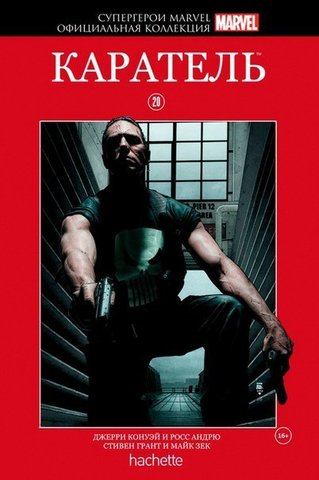 Супергерои Marvel. Официальная коллекция №20. Каратель (Б/У)