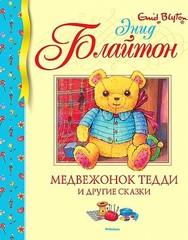 Медвежонок Тедди и другие сказки