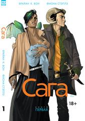 Комикс «Сага. Книга Первая»