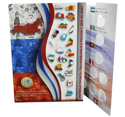 Альбом для десятирублевых монет. Регионы России (Часть 1)