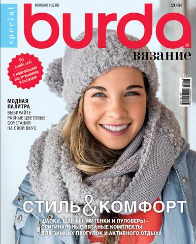 Журнал по вязанию Burda 2018