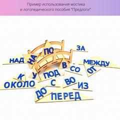 Пособие для логопедических занятий Мостик Нейромаг 061