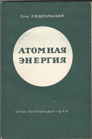 Э.В. Шпольский