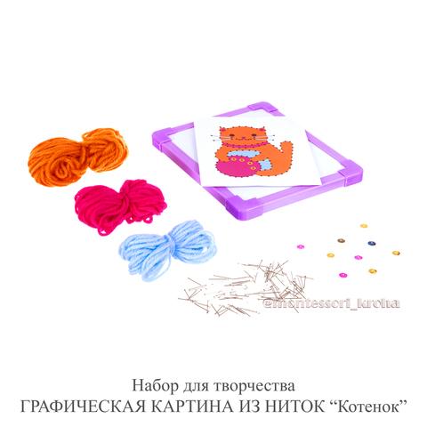 Набор для творчества ГРАФИЧЕСКАЯ КАРТИНКА ИЗ НИТОК