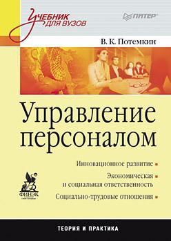 Управление персоналом: Учебник для вузов