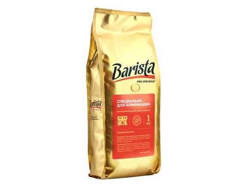 Кофе в зернах Barista Pro Speciale, 1 кг