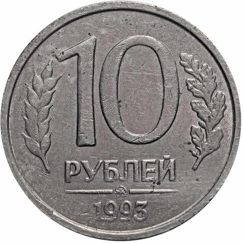 10 рублей ММД 1993 года (немагнитная) XF №2