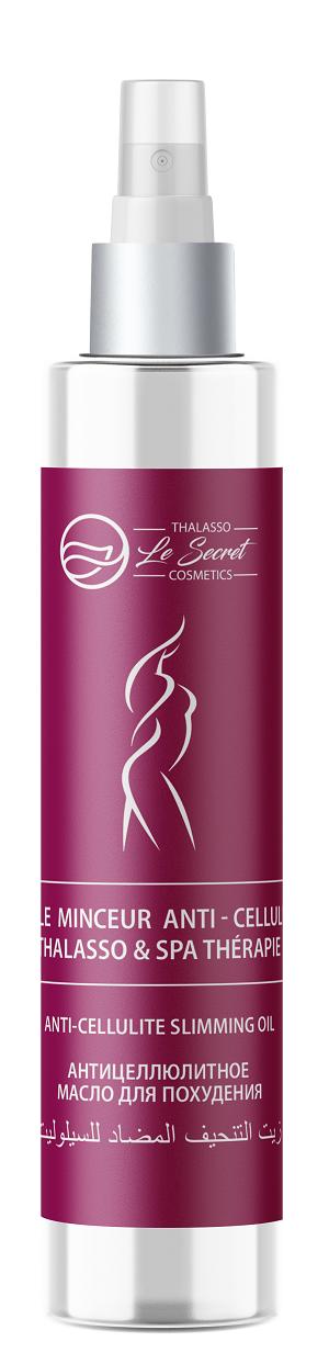 Le Secret Thalasso Масло для похудения антицеллюлитное