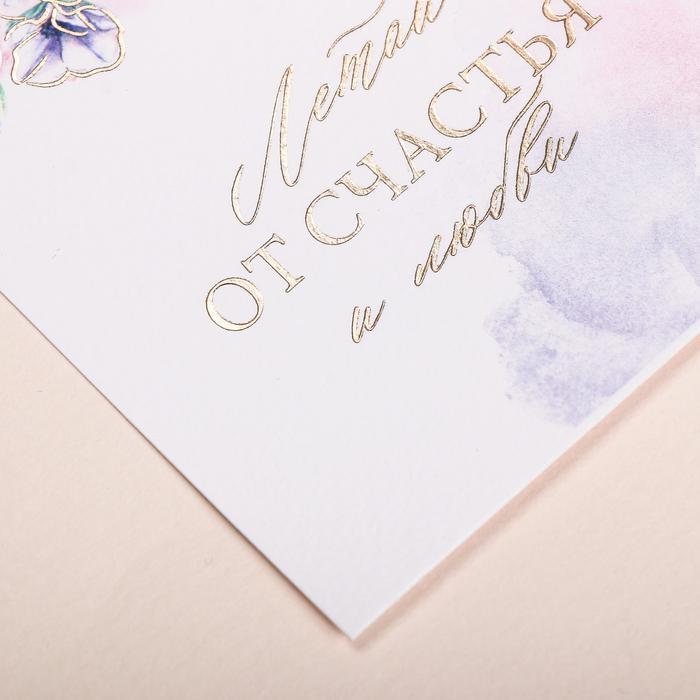 Поздравительная открытка на акварельном картоне с тиснением «Летай от счастья», 7,5 х 10,5 см