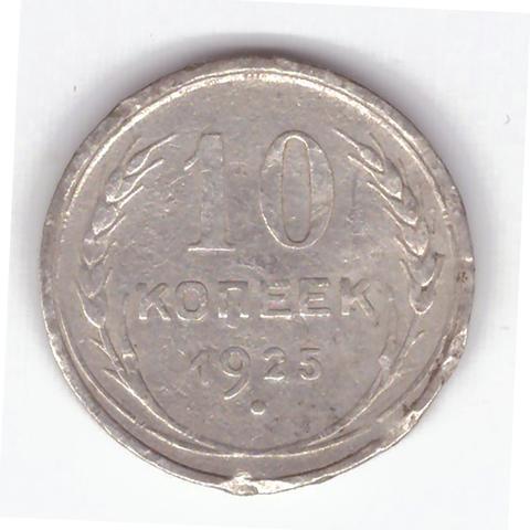 10 копеек 1925 года F №13