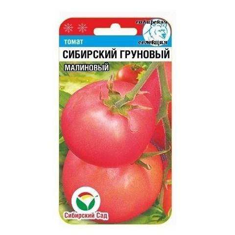 Сибирский грунтовый малиновый 20шт томат (Сиб Сад)
