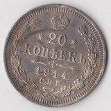 1914 год P1001, Россия, 20 копеек, ВС
