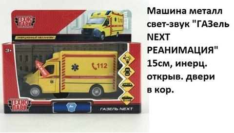 Машина Газель NEXTREAN-15SL-YE Реанимация
