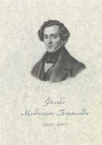 Феликс Мендельсон-Бартольди (1809–1847). 200 лет со дня рождения.