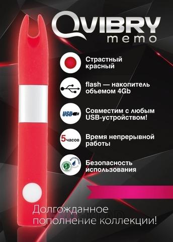 Компактный клиторальный вибратор-флешка  Qvibry Mini Vibe Memo, 12 см.