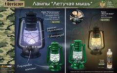 Лампа «Летучая мышь»