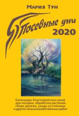 Посевные дни 2020 год. Календарь. Мария Тун