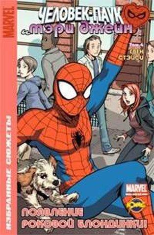 Человек-паук и Мэри Джейн. Том 4. Гвен Стейси