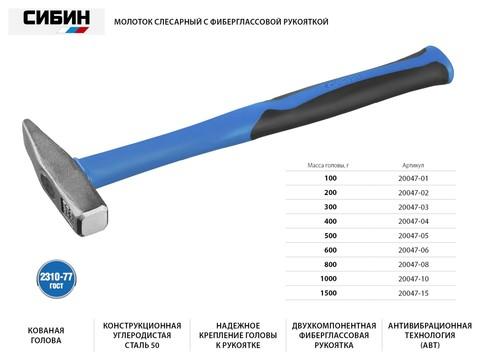 СИБИН 1000 г молоток слесарный с фиберглассовой рукояткой