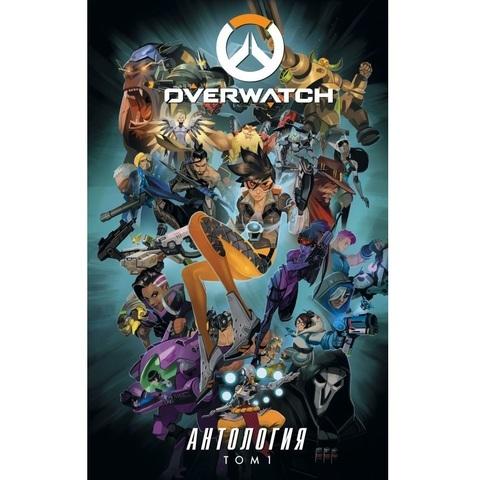 Overwatch: Антология. Том 1