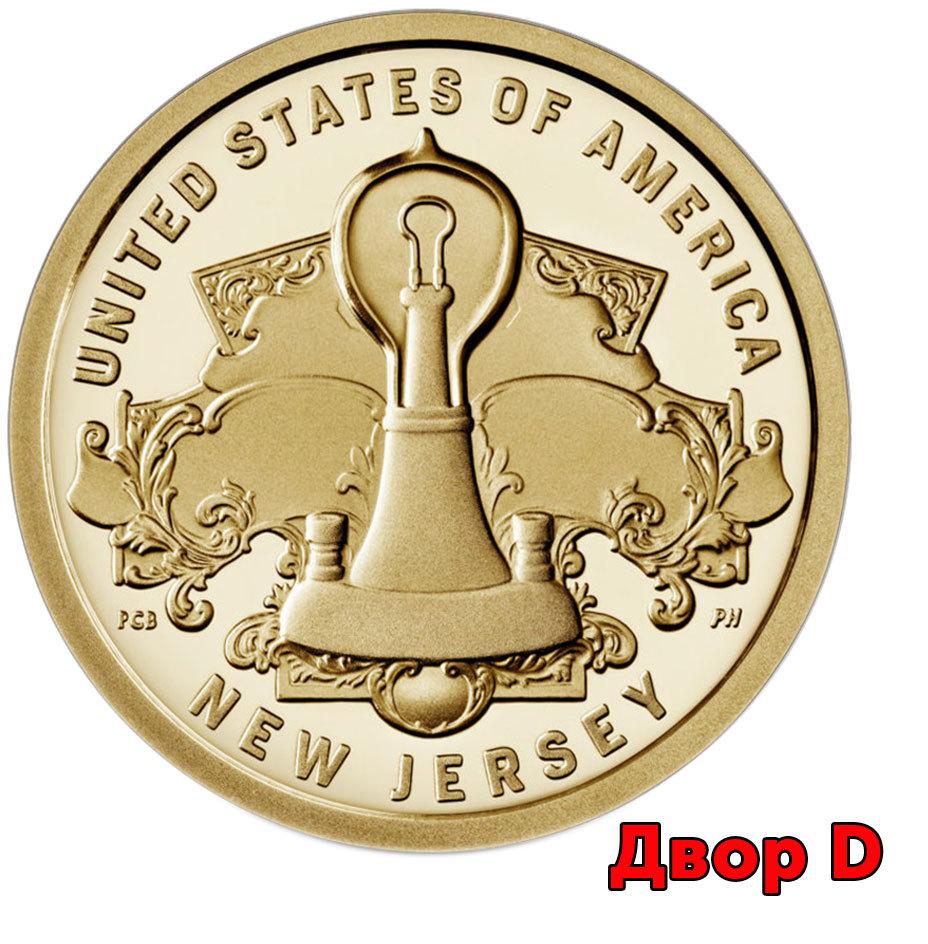 1 доллар. Американские инновации -  Лампа накаливания Томаса Эдисона (Нью-Джерси). США. 2019 год. Двор D