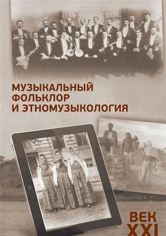Музыкальный фольклор и этномузыкология : век XXI.